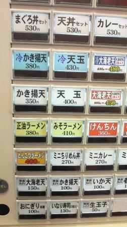 umemoto-menu.jpg